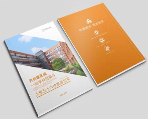 画册宣传印刷
