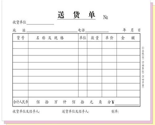 广元发货单